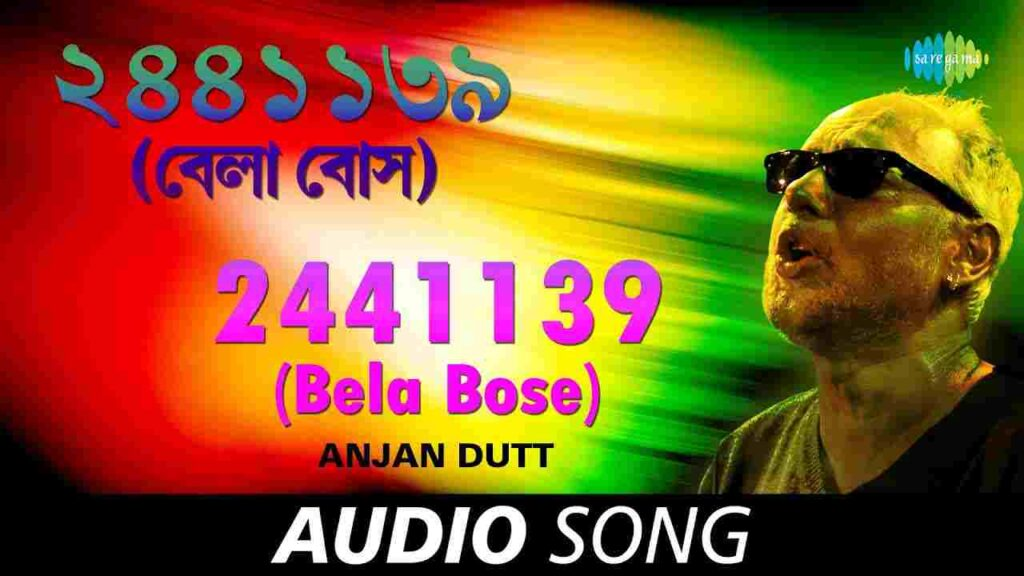 Bela Bose Lyrics