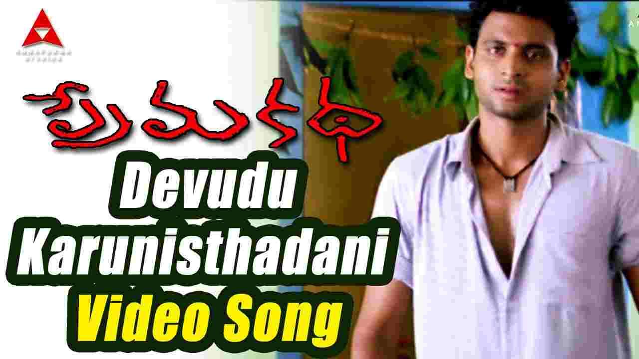 Devudu Karunisthadani Lyrics