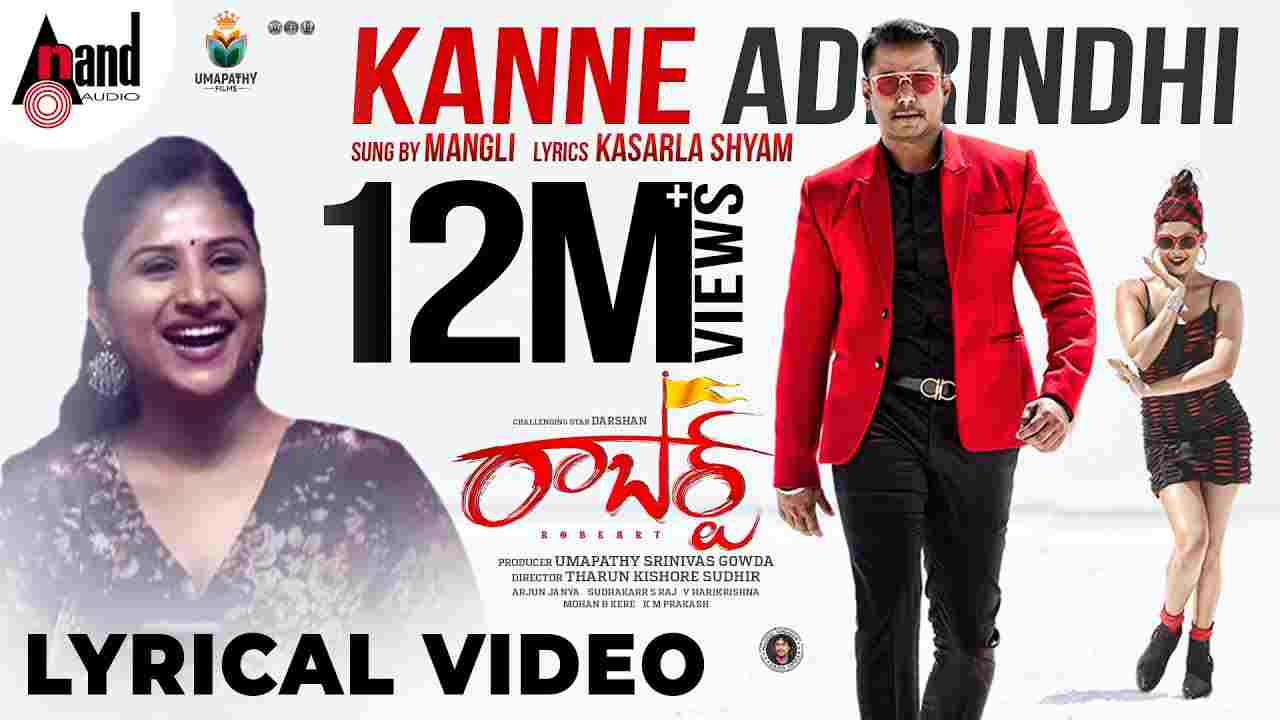Kanne Adhirindhi Lyrics