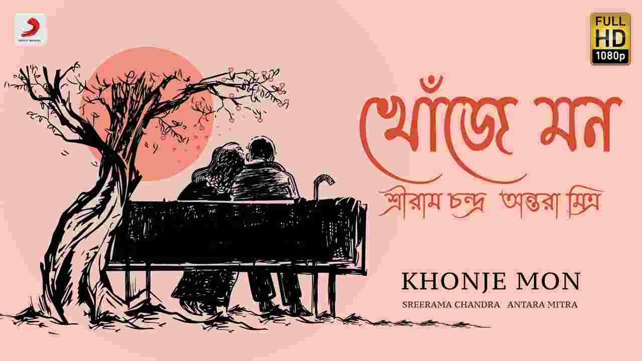 Khonje Mon Lyrics
