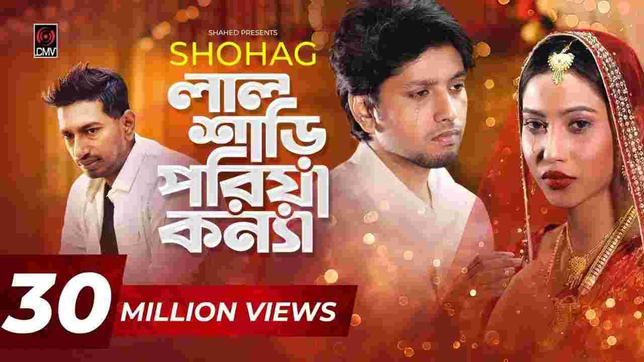 Lal Shari Poriya Konna Lyrics