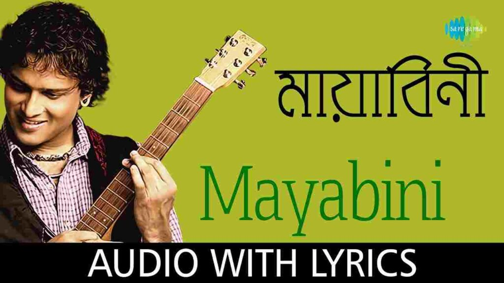 Mayabini Lyrics