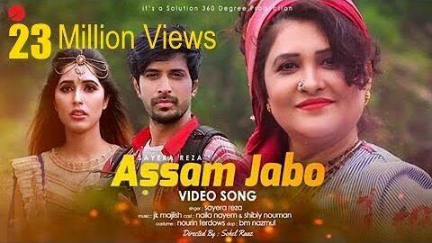 Mone Kori Assam Jabo Lyrics
