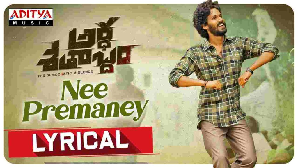 Nee Premaney Lyrics