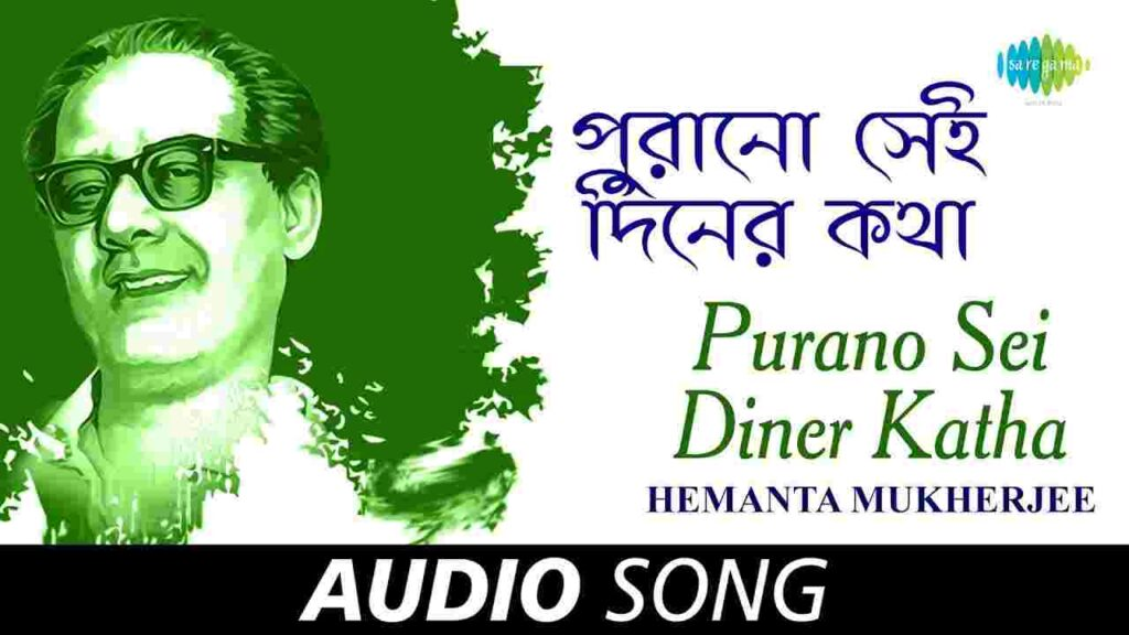 Purano Sei Diner Katha Lyrics