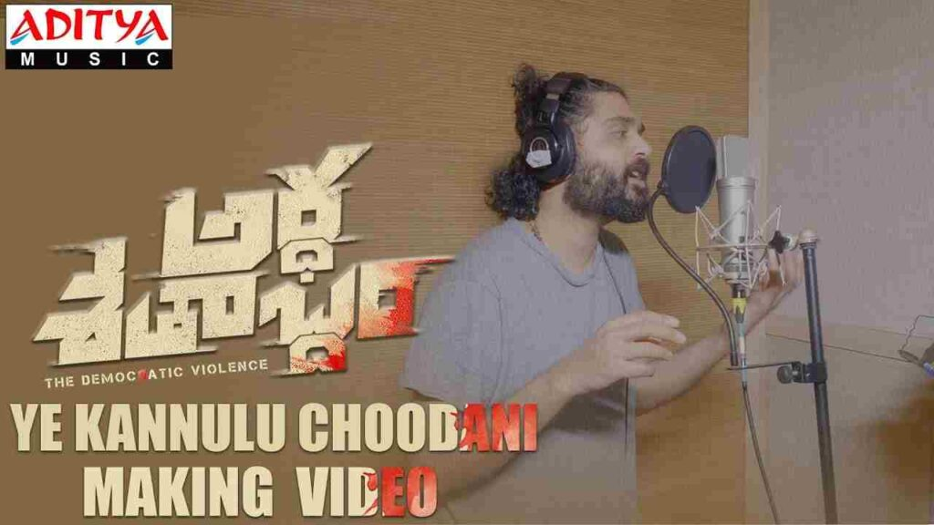Ye Kannulu Choodani​​ Song Lyrics