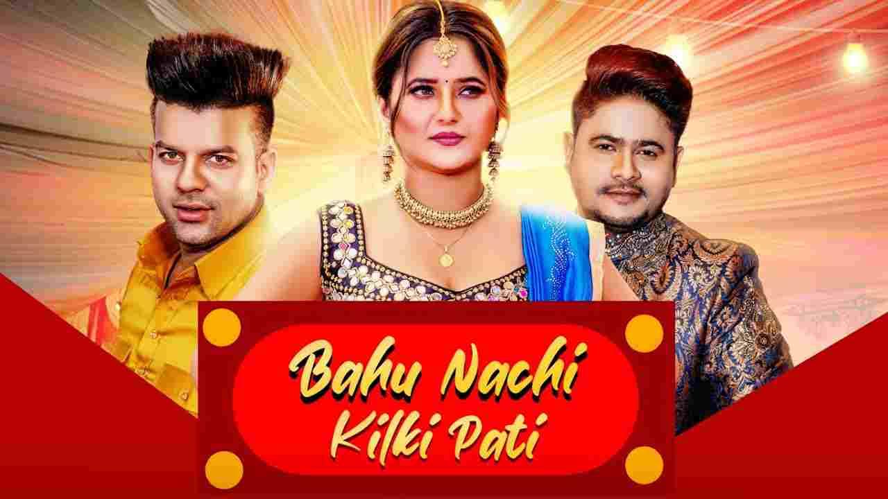 Bahu Nachi Kilki Pati Lyrics