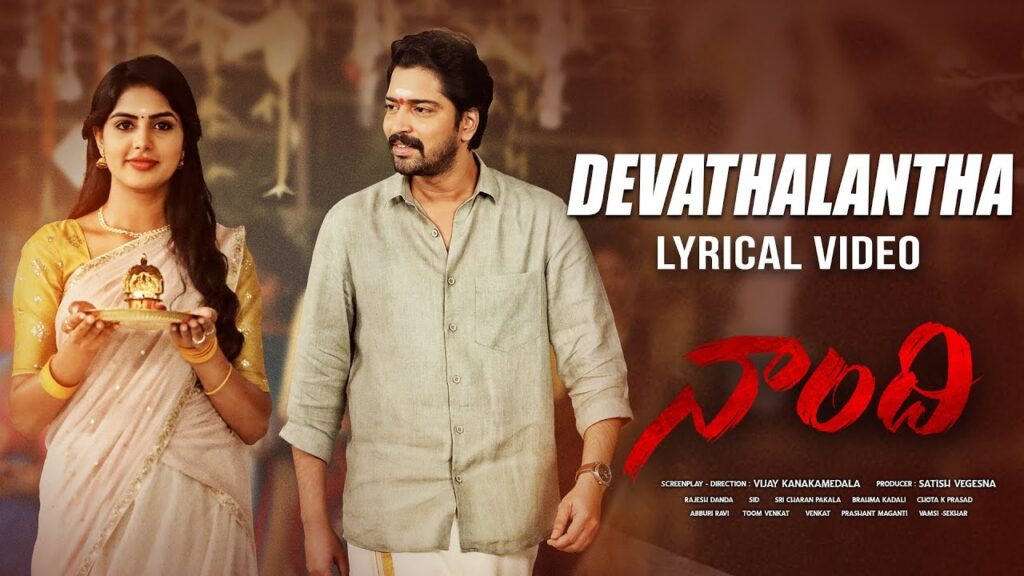 Devathalantha Lyrics