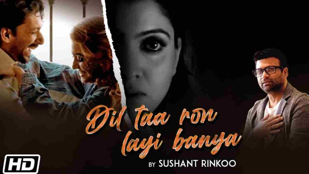Dil Taa Ron Layi Banya Lyrics