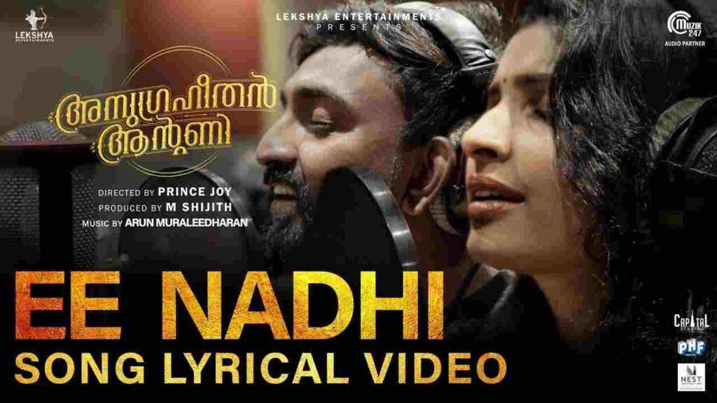 Ee Nadhi Lyrics