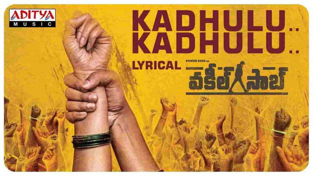 Kadhulu Kadhulu Lyrics