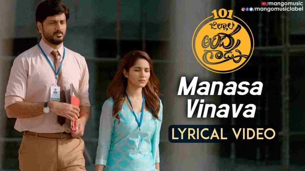 Manasa Vinava Lyrics