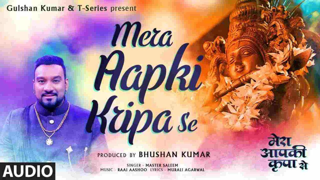 Mera Aapki Kripa Se Lyrics