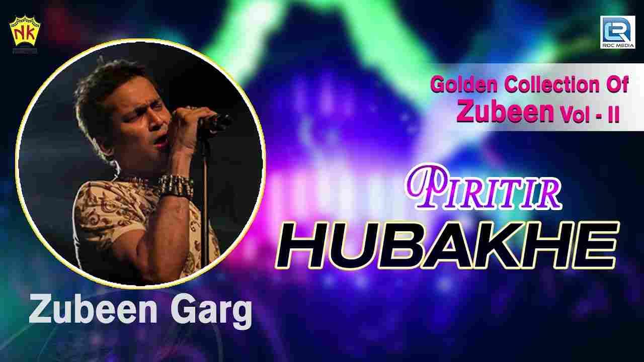 Pritir Hubakhe Lyrics