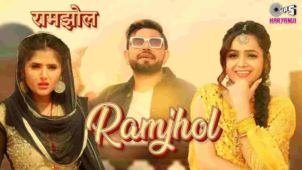 Ramjhol Lyrics