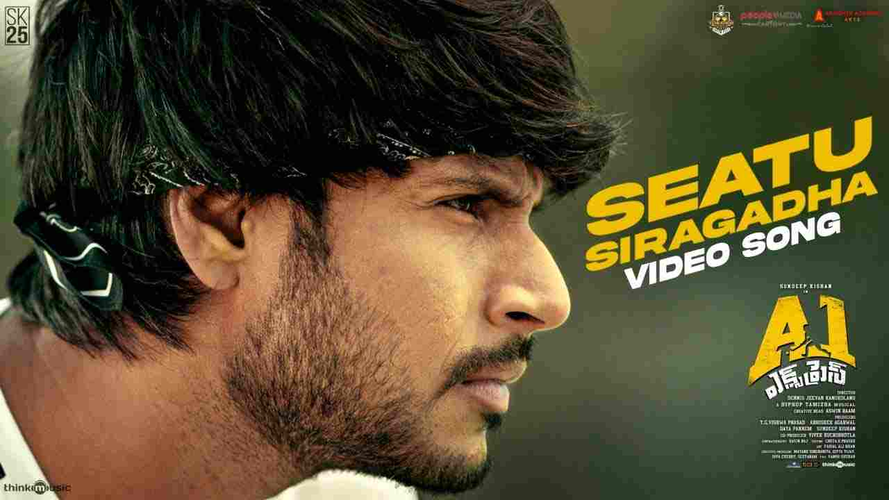 Seatu Siragadha Lyrics