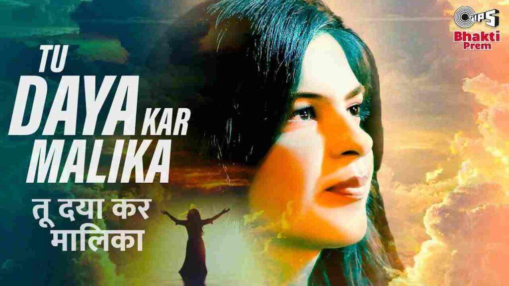 Tu Daya Kar Malika Lyrics