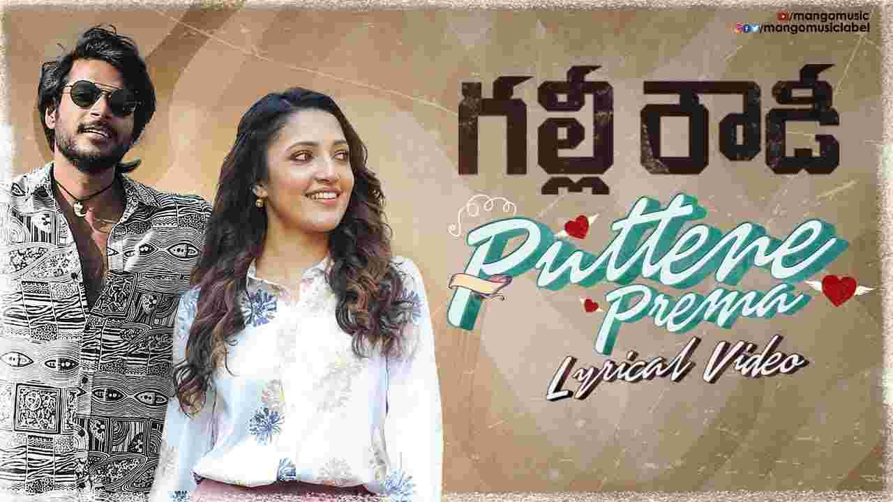 Puttene Prema Lyrics