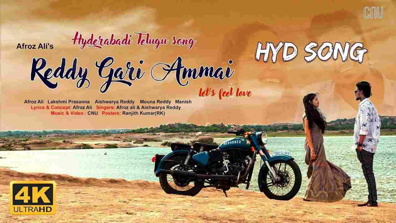 Reddy Gari Ammayi Song Lyrics
