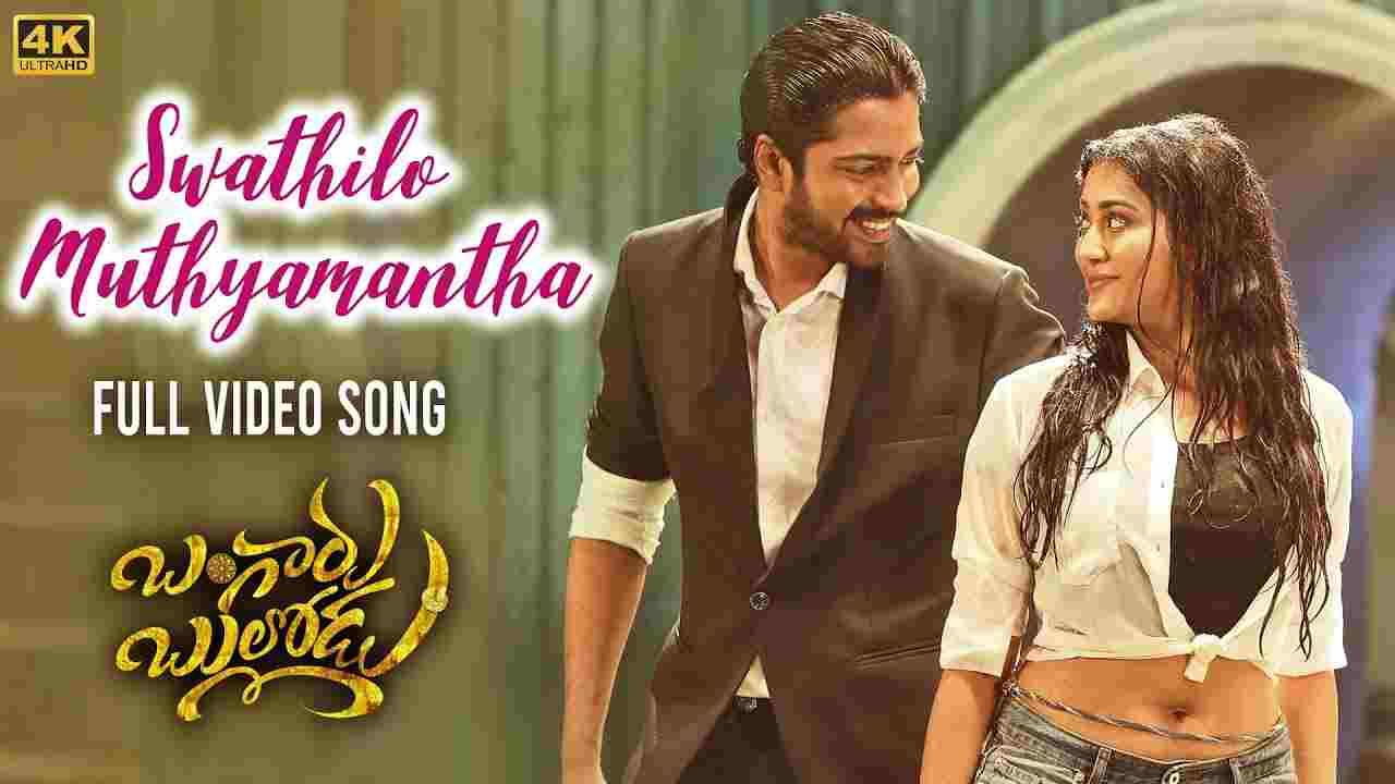 Swathilo Muthyamantha Lyrics