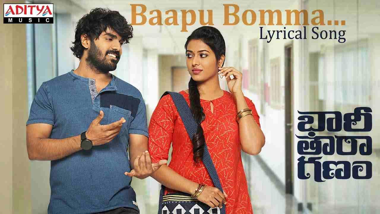 Bapu Bomma Lyrics