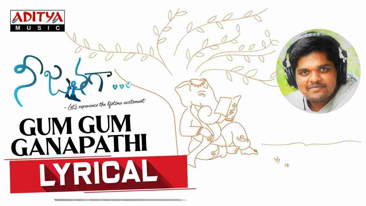 Gum Gum Ganapati Lyrics