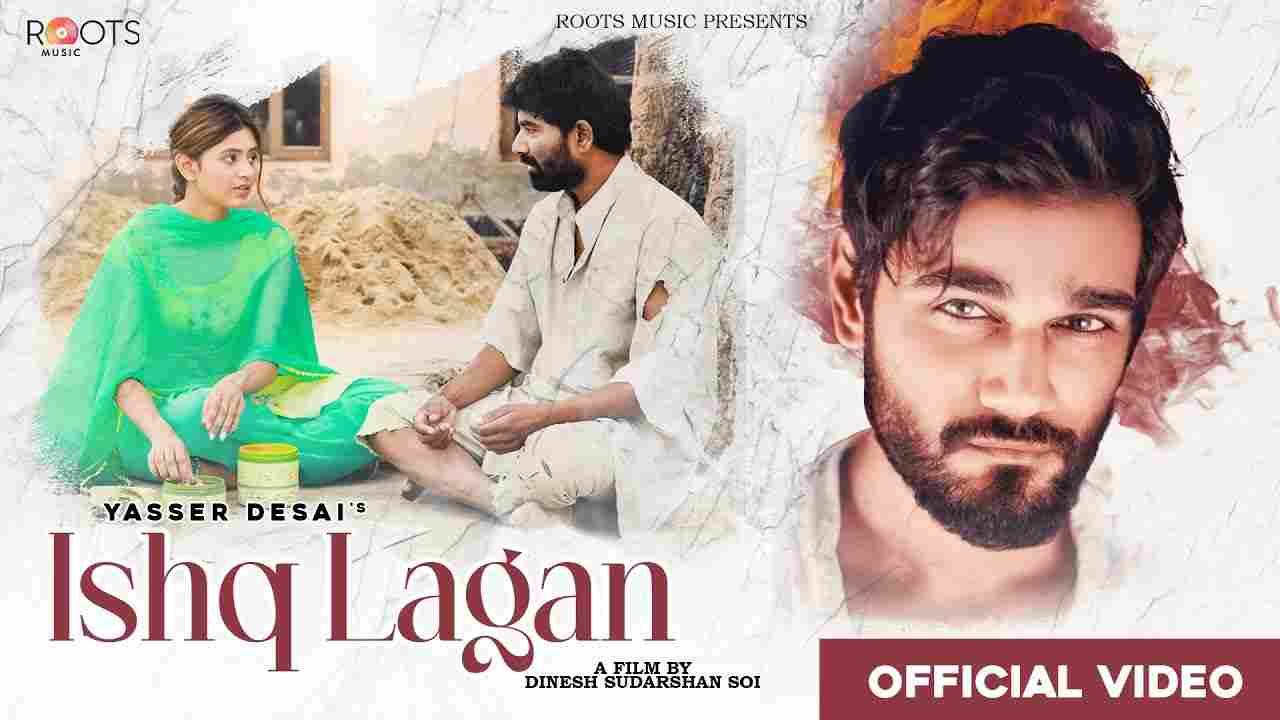 Ishq Lagan Lyrics