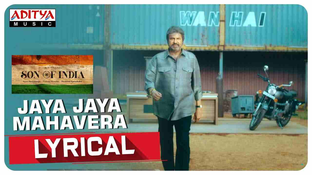 Jaya Jaya Mahavera Lyrics