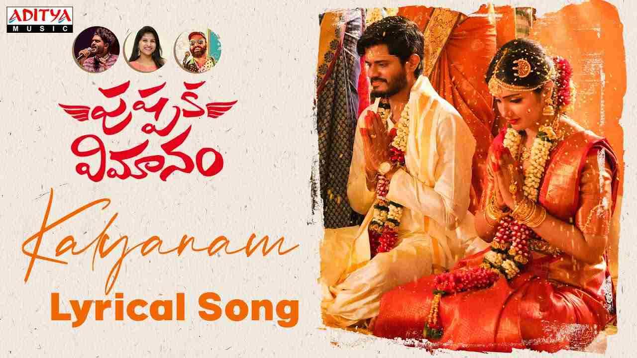 Kalyanam Lyrics