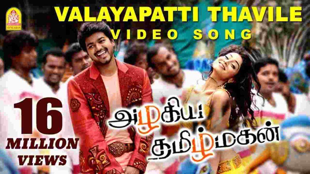Un Kangal Rendum Kalyani Song Lyrics