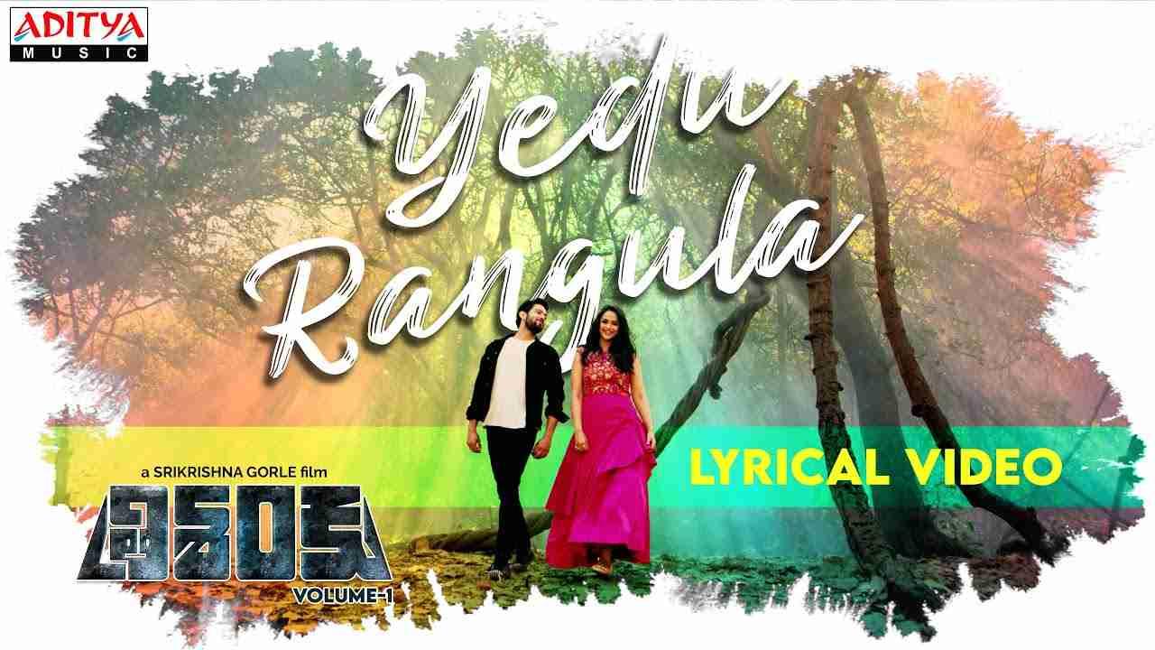 Yedu Rangula Lyrics