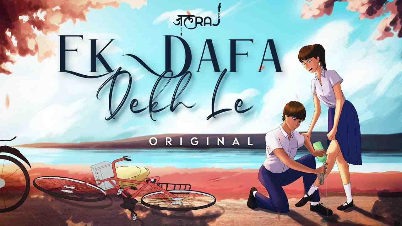 Ek Dafa Dekh Le Lyrics