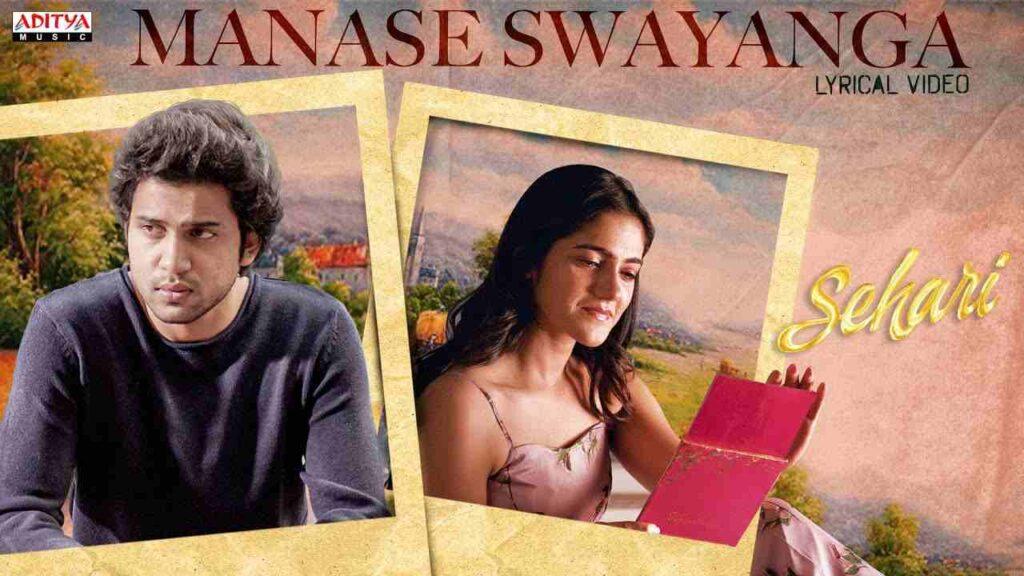 Manase Swayanga Lyrics