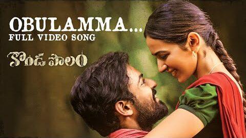 Obulamma Lyrics